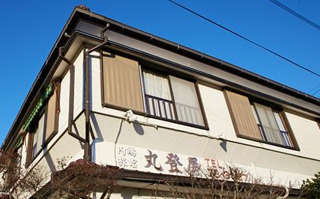 民宿丸登屋