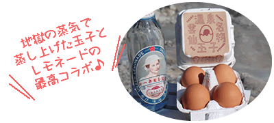温泉玉子とレモネード