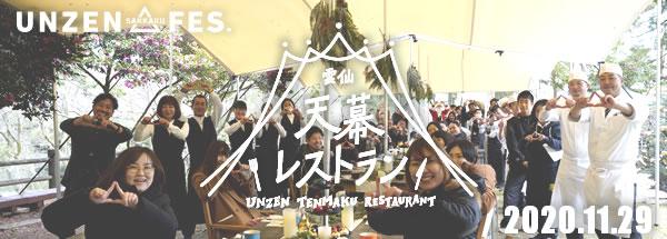 雲仙天幕レストラン2020