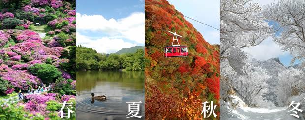 雲仙の四季