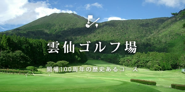 雲仙ゴルフ場